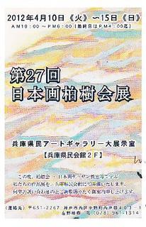 日本画案内0001.JPG